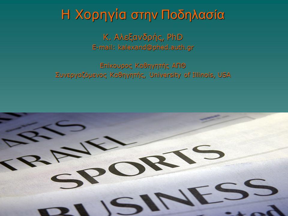 Η Χορηγία στην Ποδηλασία Κ. Αλεξανδρής, PhD E-mail: kalexand@phed.auth.gr Επίκουρος Καθηγητής ΑΠΘ Συνεργαζόμενος Καθηγητής, University of Illinois, US