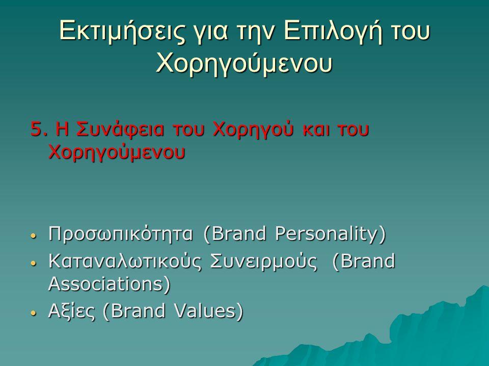 Εκτιμήσεις για την Επιλογή του Χορηγούμενου 5. Η Συνάφεια του Χορηγού και του Χορηγούμενου Προσωπικότητα (Brand Personality) Προσωπικότητα (Brand Pers