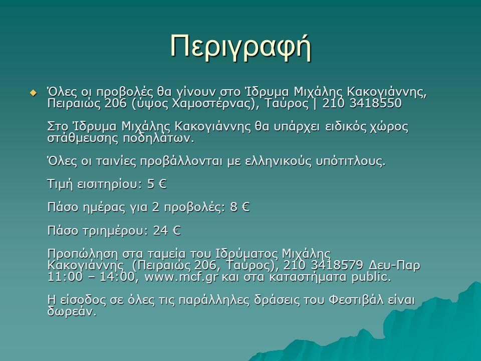 Περιγραφή  Όλες οι προβολές θα γίνουν στο Ίδρυμα Μιχάλης Κακογιάννης, Πειραιώς 206 (ύψος Χαμοστέρνας), Ταύρος | 210 3418550 Στο Ίδρυμα Μιχάλης Κακογι