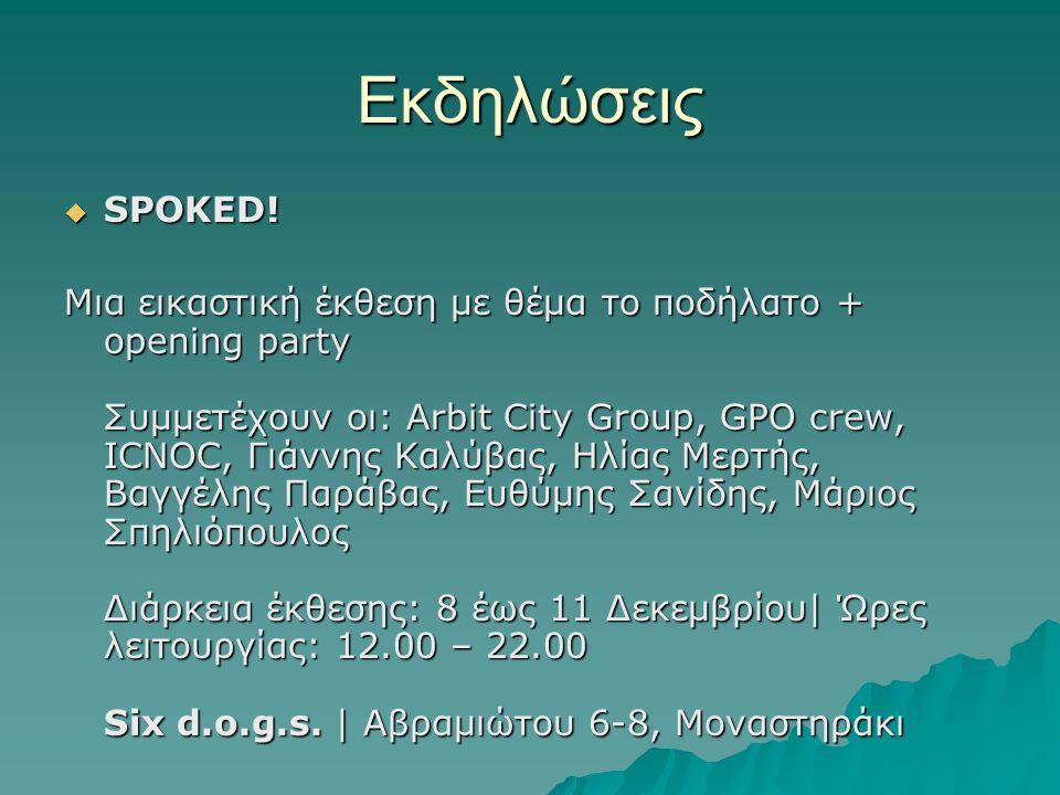 Εκδηλώσεις  SPOKED! Μια εικαστική έκθεση με θέμα το ποδήλατο + opening party Συμμετέχουν οι: Arbit City Group, GPO crew, ICNOC, Γιάννης Καλύβας, Ηλία