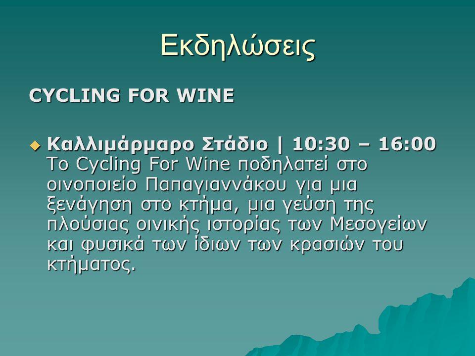 Εκδηλώσεις CYCLING FOR WINE  Καλλιμάρμαρο Στάδιο | 10:30 – 16:00 To Cycling For Wine ποδηλατεί στο οινοποιείο Παπαγιαννάκου για μια ξενάγηση στο κτήμ