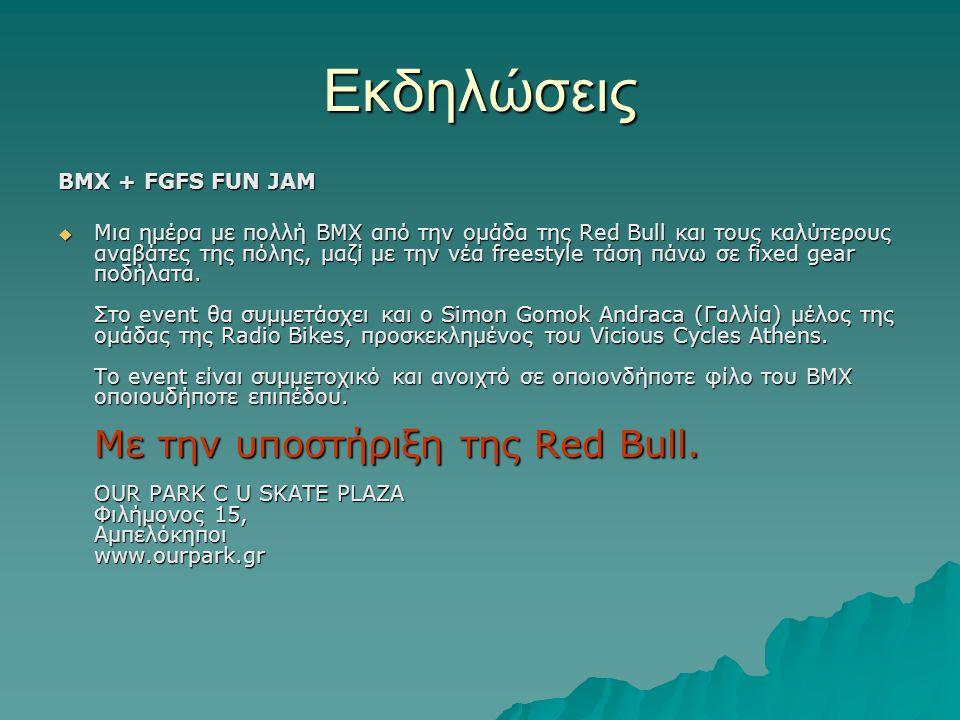 Εκδηλώσεις ΒΜΧ + FGFS FUN JAM  Μια ημέρα με πολλή ΒΜΧ από την ομάδα της Red Bull και τους καλύτερους αναβάτες της πόλης, μαζί με την νέα freestyle τά