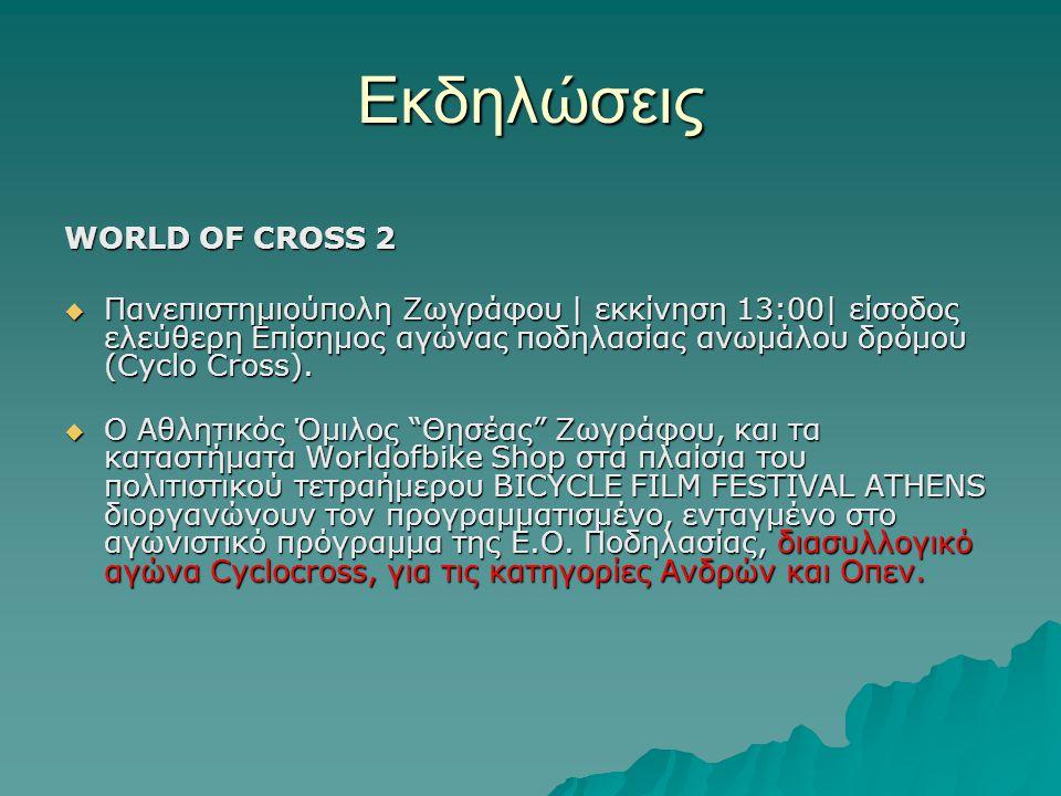 Εκδηλώσεις WORLD OF CROSS 2  Πανεπιστημιούπολη Ζωγράφου | εκκίνηση 13:00| είσοδος ελεύθερη Επίσημος αγώνας ποδηλασίας ανωμάλου δρόμου (Cyclo Cross).