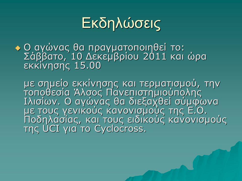 Εκδηλώσεις  Ο αγώνας θα πραγματοποιηθεί τo: Σάββατο, 10 Δεκεμβρίου 2011 και ώρα εκκίνησης 15.00 με σημείο εκκίνησης και τερματισμού, την τοποθεσία Άλ