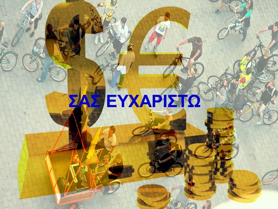 Σας ευχαριστώ kalexand@phed.auth.gr ΣΑΣ ΕΥΧΑΡΙΣΤΩ
