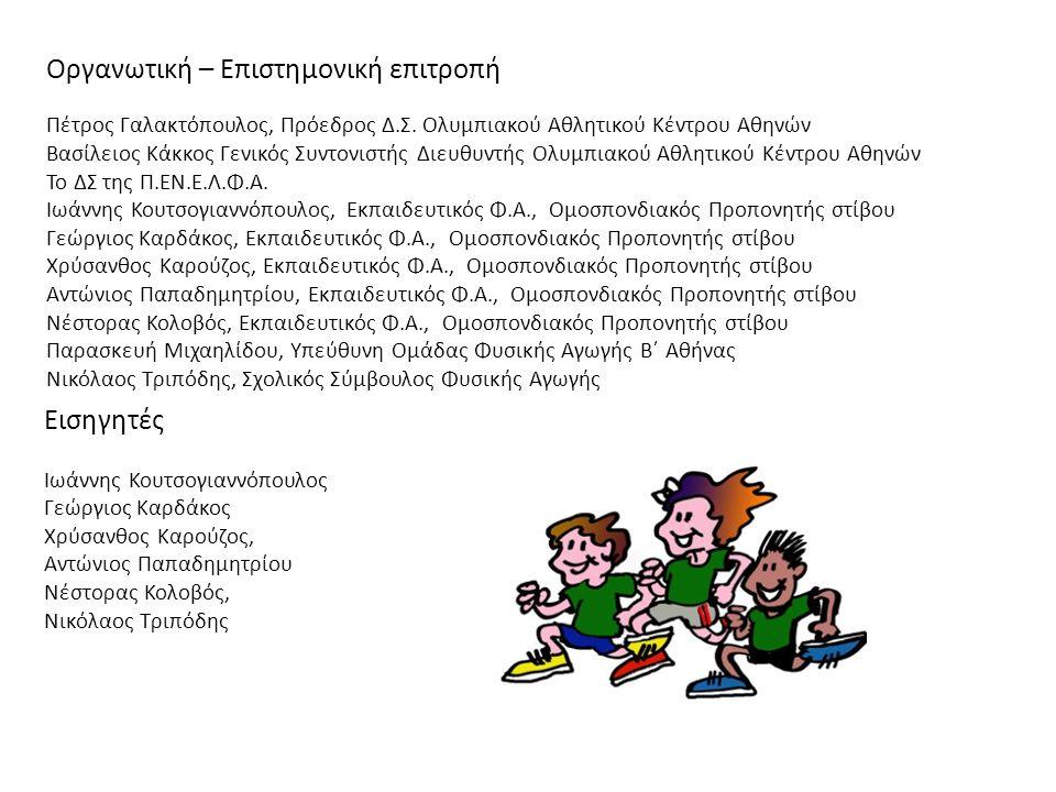 Πρόγραμμα Πέμπτη 4 Σεπτεμβρίου 2014 και ώρα 08.30 έως 14.00 08.30-09.00 Εγγραφές 09.00-09.15 Χαιρετισμοί 09.15-09.30 Ενημέρωση για τους στόχους του σεμιναρίου 09.30-11.30 Αθλητικά παιχνίδια στίβου 11.30-13.30 Παρουσίαση αγωνισμάτων του στίβου 13.30–14.00 Συζήτηση