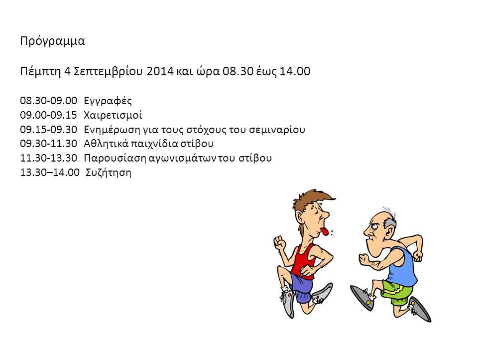 Πρόγραμμα Πέμπτη 4 Σεπτεμβρίου 2014 και ώρα 08.30 έως 14.00 08.30-09.00 Εγγραφές 09.00-09.15 Χαιρετισμοί 09.15-09.30 Ενημέρωση για τους στόχους του σε