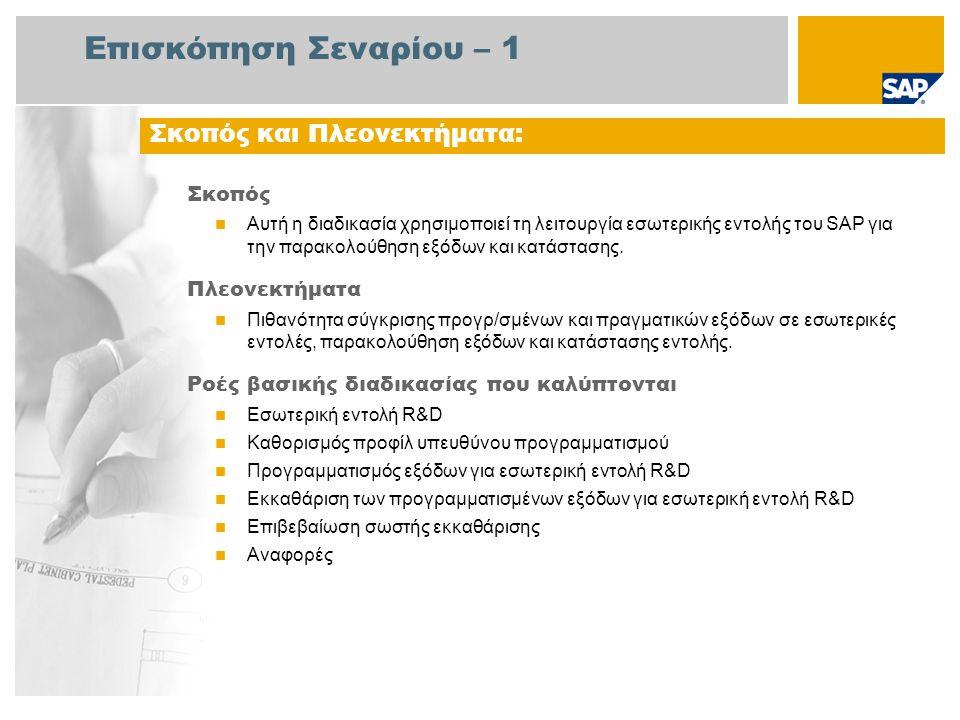 Επισκόπηση Σεναρίου – 1 Σκοπός Αυτή η διαδικασία χρησιμοποιεί τη λειτουργία εσωτερικής εντολής του SAP για την παρακολούθηση εξόδων και κατάστασης.