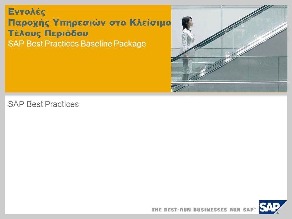 Εντολές Παροχής Υπηρεσιών στο Κλείσιμο Τέλους Περιόδου SAP Best Practices Baseline Package SAP Best Practices