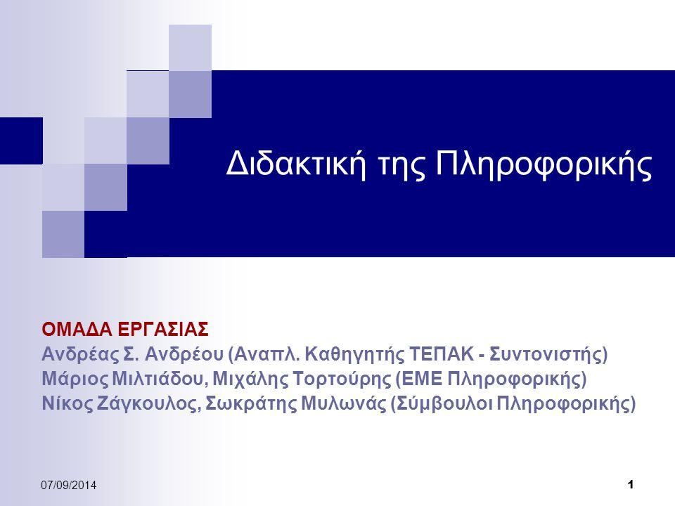 07/09/2014 1 Διδακτική της Πληροφορικής ΟΜΑΔΑ ΕΡΓΑΣΙΑΣ Ανδρέας Σ.