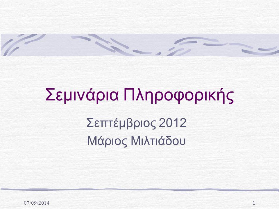 07/09/20141 Σεμινάρια Πληροφορικής Σεπτέμβριος 2012 Μάριος Μιλτιάδου