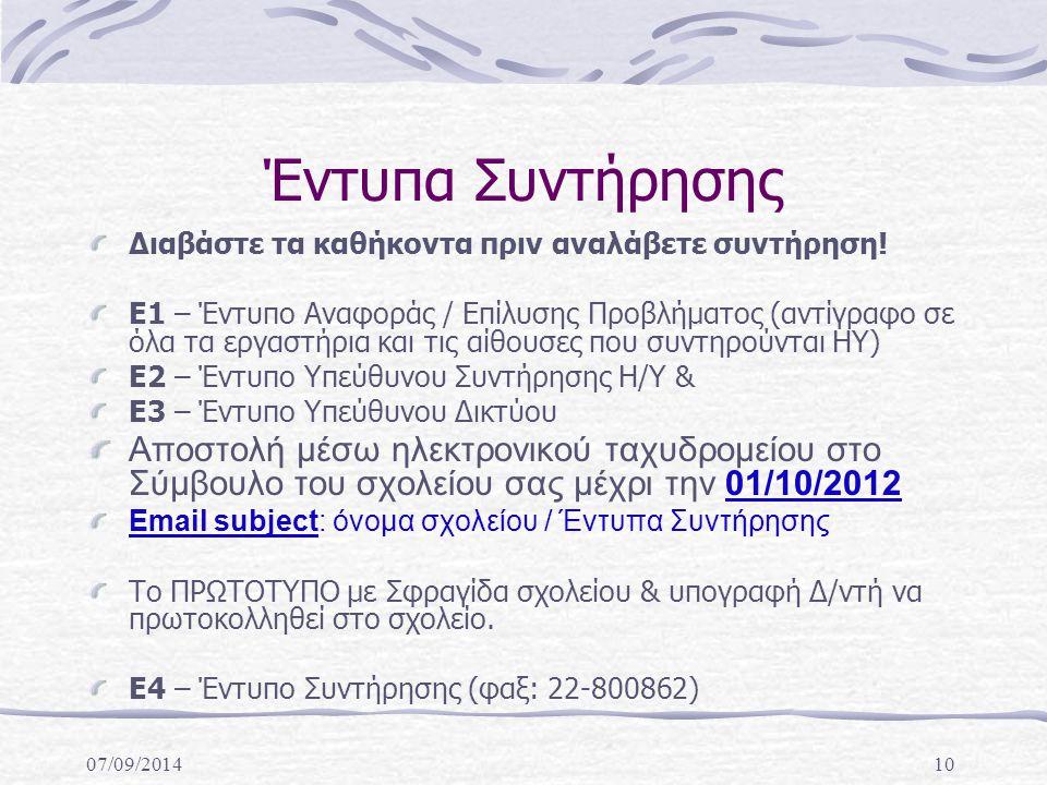 07/09/201410 Έντυπα Συντήρησης Διαβάστε τα καθήκοντα πριν αναλάβετε συντήρηση.