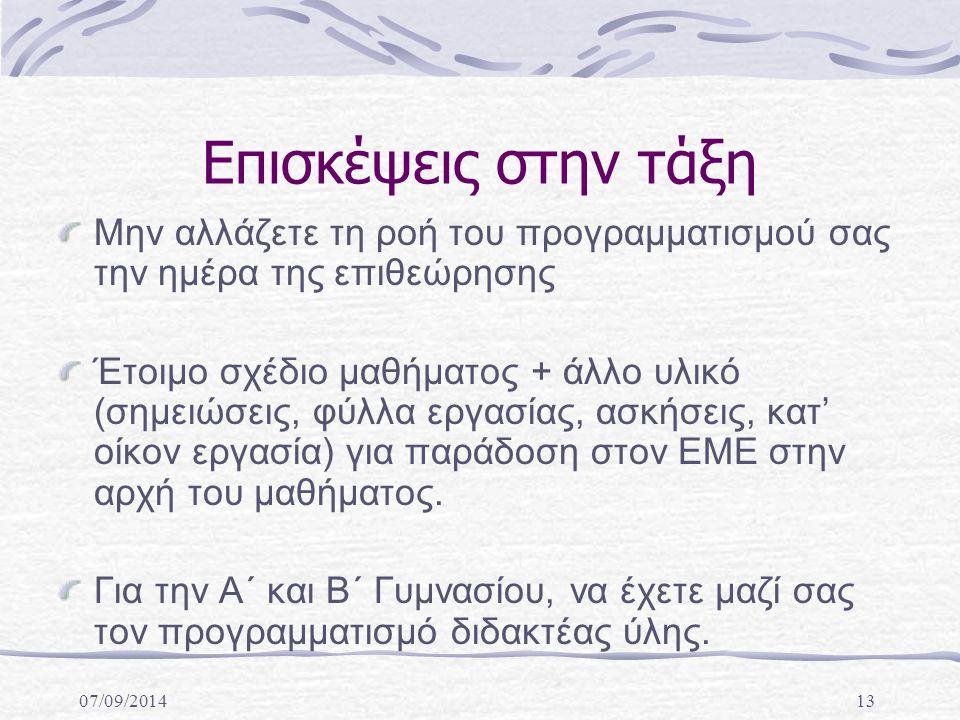 07/09/201413 Επισκέψεις στην τάξη Μην αλλάζετε τη ροή του προγραμματισμού σας την ημέρα της επιθεώρησης Έτοιμο σχέδιο μαθήματος + άλλο υλικό (σημειώσεις, φύλλα εργασίας, ασκήσεις, κατ' οίκον εργασία) για παράδοση στον ΕΜΕ στην αρχή του μαθήματος.