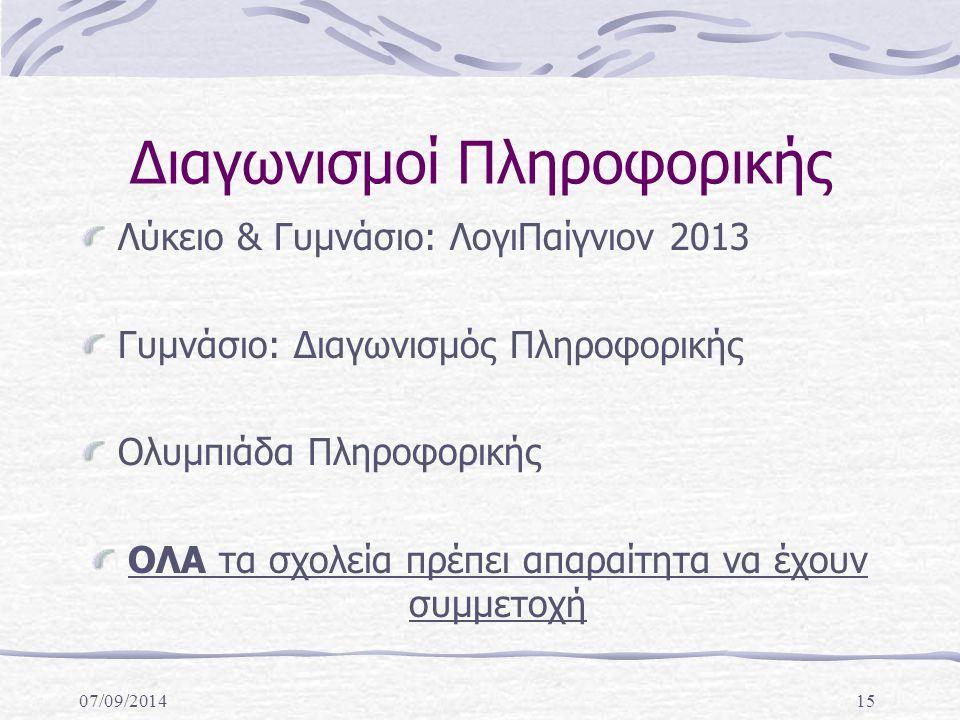 07/09/201415 Διαγωνισμοί Πληροφορικής Λύκειο & Γυμνάσιο: ΛογιΠαίγνιον 2013 Γυμνάσιο: Διαγωνισμός Πληροφορικής Ολυμπιάδα Πληροφορικής ΟΛΑ τα σχολεία πρέπει απαραίτητα να έχουν συμμετοχή