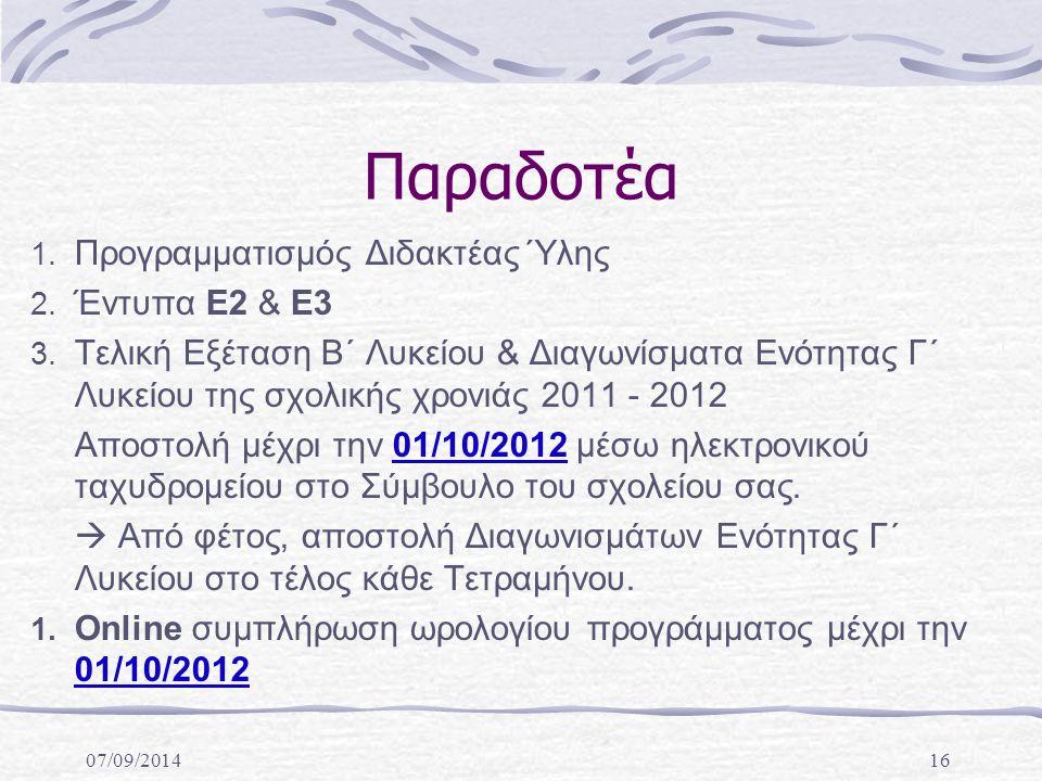 07/09/201416 Παραδοτέα 1. Προγραμματισμός Διδακτέας Ύλης 2.