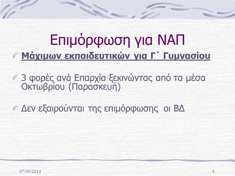 4 Επιμόρφωση για ΝΑΠ Μάχιμων εκπαιδευτικών για Γ΄ Γυμνασίου 3 φορές ανά Επαρχία ξεκινώντας από τα μέσα Οκτωβρίου (Παρασκευή) Δεν εξαιρούνται της επιμόρφωσης οι ΒΔ