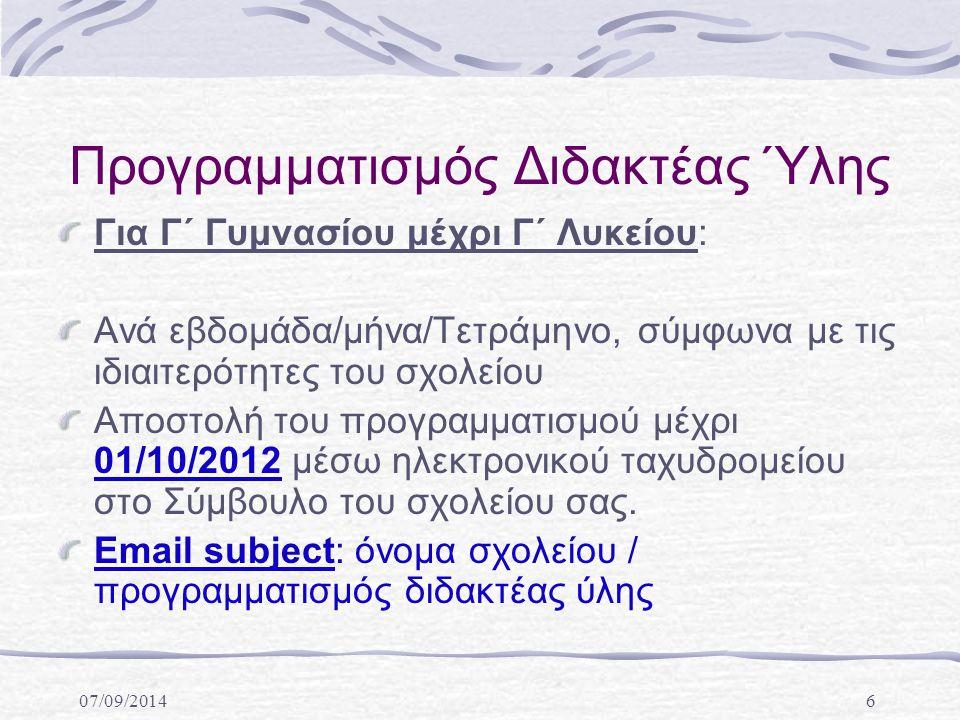 07/09/20146 Προγραμματισμός Διδακτέας Ύλης Για Γ΄ Γυμνασίου μέχρι Γ΄ Λυκείου: Ανά εβδομάδα/μήνα/Τετράμηνο, σύμφωνα με τις ιδιαιτερότητες του σχολείου Αποστολή του προγραμματισμού μέχρι 01/10/2012 μέσω ηλεκτρονικού ταχυδρομείου στο Σύμβουλο του σχολείου σας.