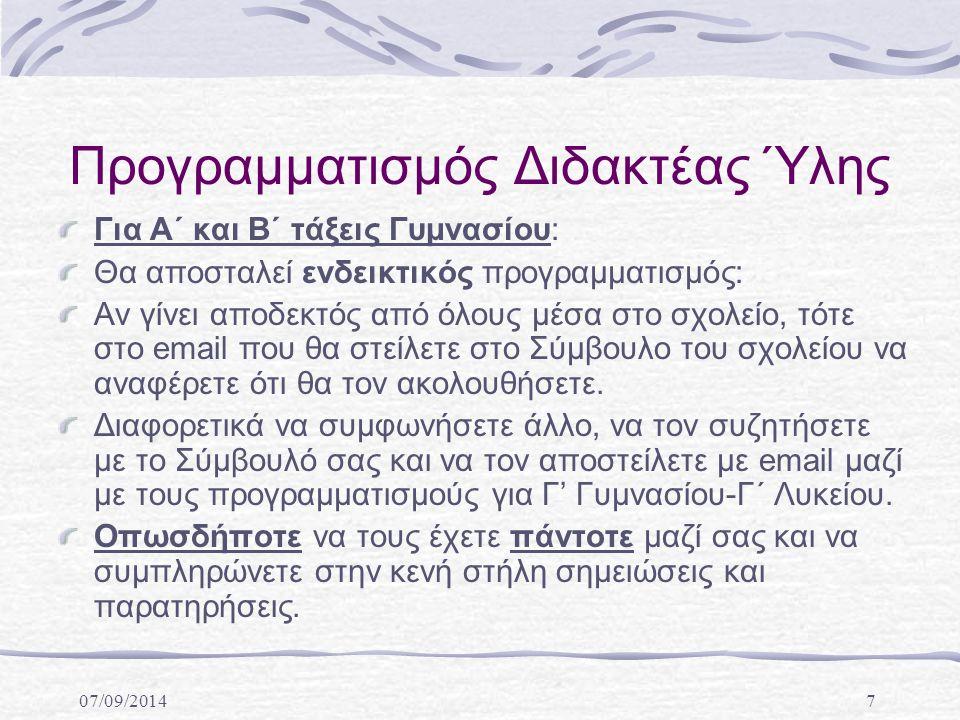 07/09/20147 Προγραμματισμός Διδακτέας Ύλης Για Α΄ και Β΄ τάξεις Γυμνασίου: Θα αποσταλεί ενδεικτικός προγραμματισμός: Αν γίνει αποδεκτός από όλους μέσα στο σχολείο, τότε στο email που θα στείλετε στο Σύμβουλο του σχολείου να αναφέρετε ότι θα τον ακολουθήσετε.
