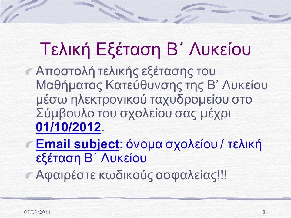 07/09/20148 Τελική Εξέταση Β΄ Λυκείου Αποστολή τελικής εξέτασης του Μαθήματος Κατεύθυνσης της Β' Λυκείου μέσω ηλεκτρονικού ταχυδρομείου στο Σύμβουλο του σχολείου σας μέχρι 01/10/2012.
