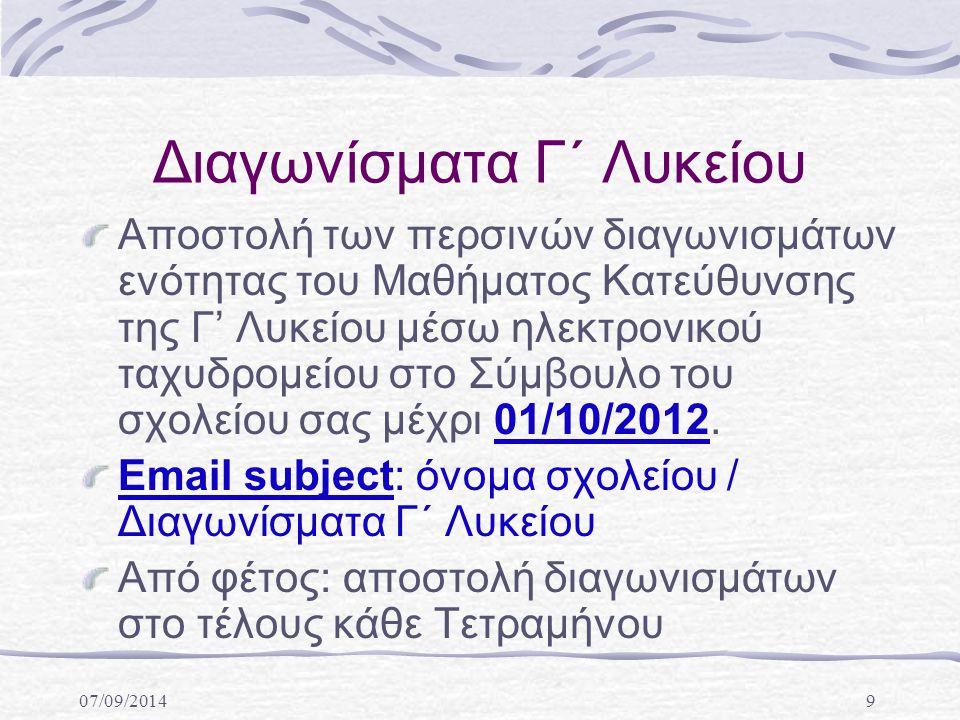 07/09/20149 Διαγωνίσματα Γ΄ Λυκείου Αποστολή των περσινών διαγωνισμάτων ενότητας του Μαθήματος Κατεύθυνσης της Γ' Λυκείου μέσω ηλεκτρονικού ταχυδρομείου στο Σύμβουλο του σχολείου σας μέχρι 01/10/2012.