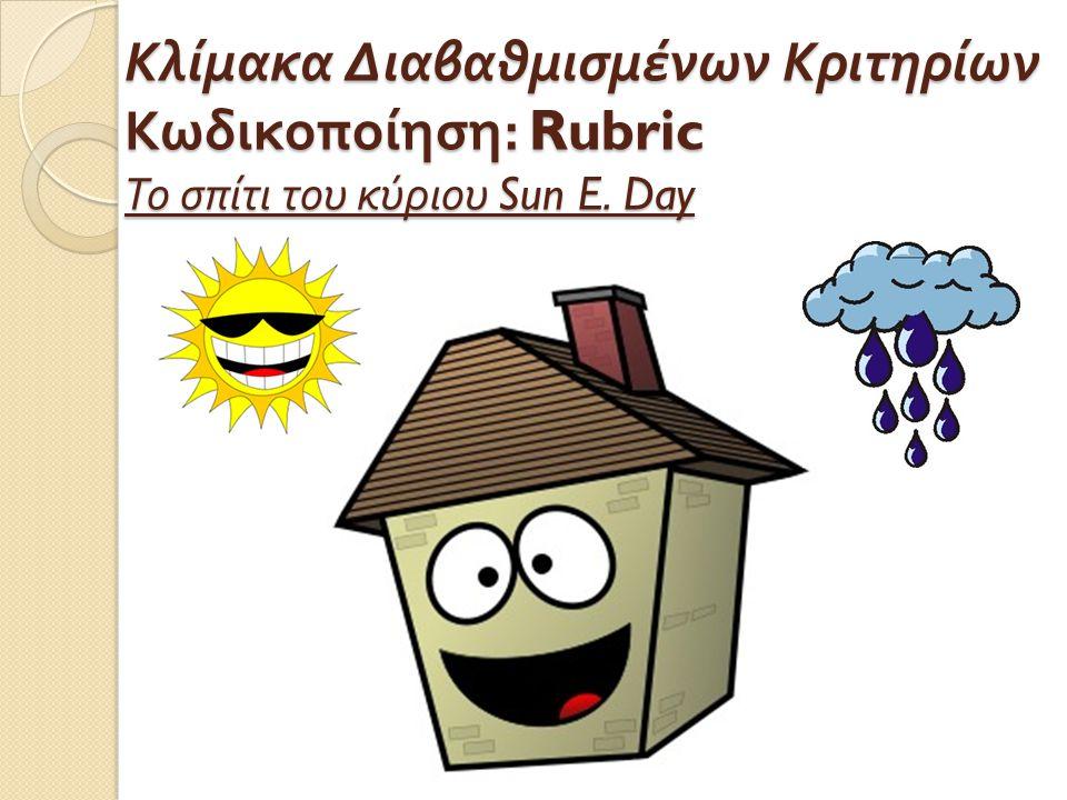 Κλίμακα Διαβαθμισμένων Κριτηρίων Κωδικοποίηση : Rubric Το σπίτι του κύριου Sun E. Day