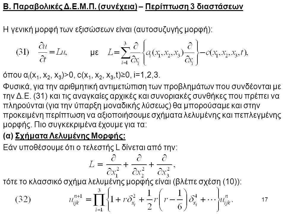 17 Β. Παραβολικές Δ.Ε.Μ.Π. (συνέχεια) – Περίπτωση 3 διαστάσεων Η γενική μορφή των εξισώσεων είναι (αυτοσυζυγής μορφή): με όπου α i (x 1, x 2, x 3 )>0,