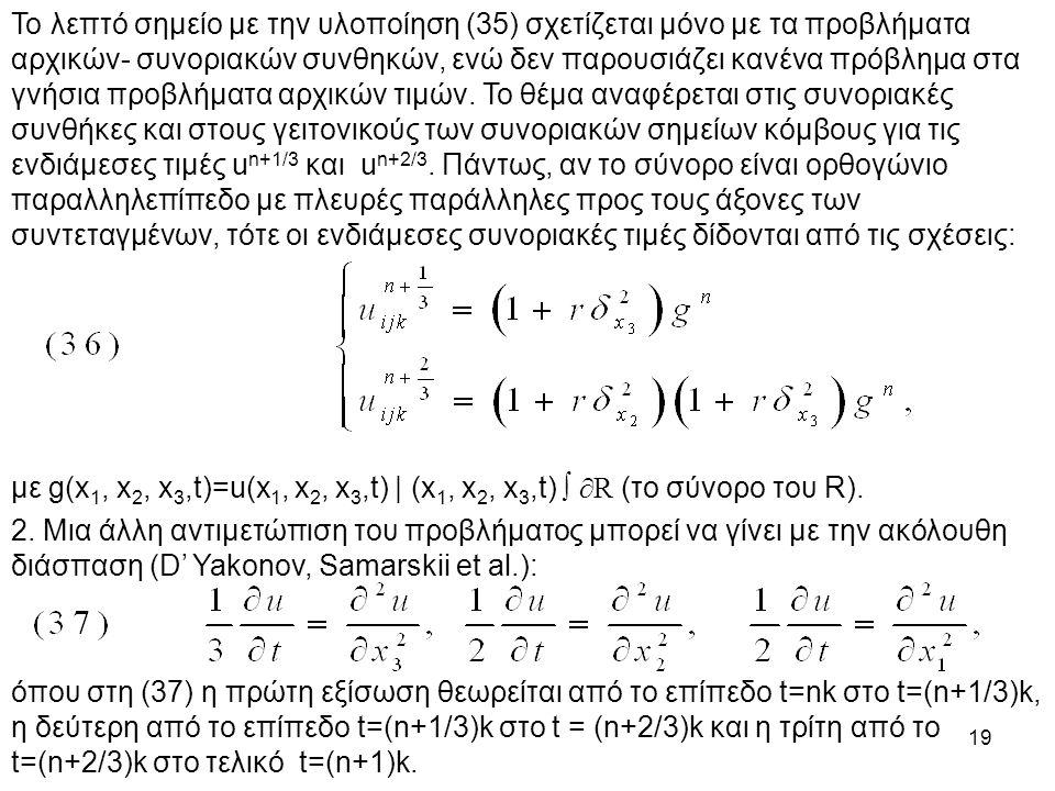 19 Το λεπτό σημείο με την υλοποίηση (35) σχετίζεται μόνο με τα προβλήματα αρχικών- συνοριακών συνθηκών, ενώ δεν παρουσιάζει κανένα πρόβλημα στα γνήσια προβλήματα αρχικών τιμών.