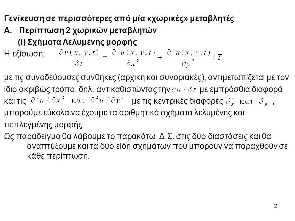 2 Γενίκευση σε περισσότερες από μία «χωρικές» μεταβλητές Α. Περίπτωση 2 χωρικών μεταβλητών (i) Σχήματα Λελυμένης μορφής Η εξίσωση: με τις συνοδεύουσες