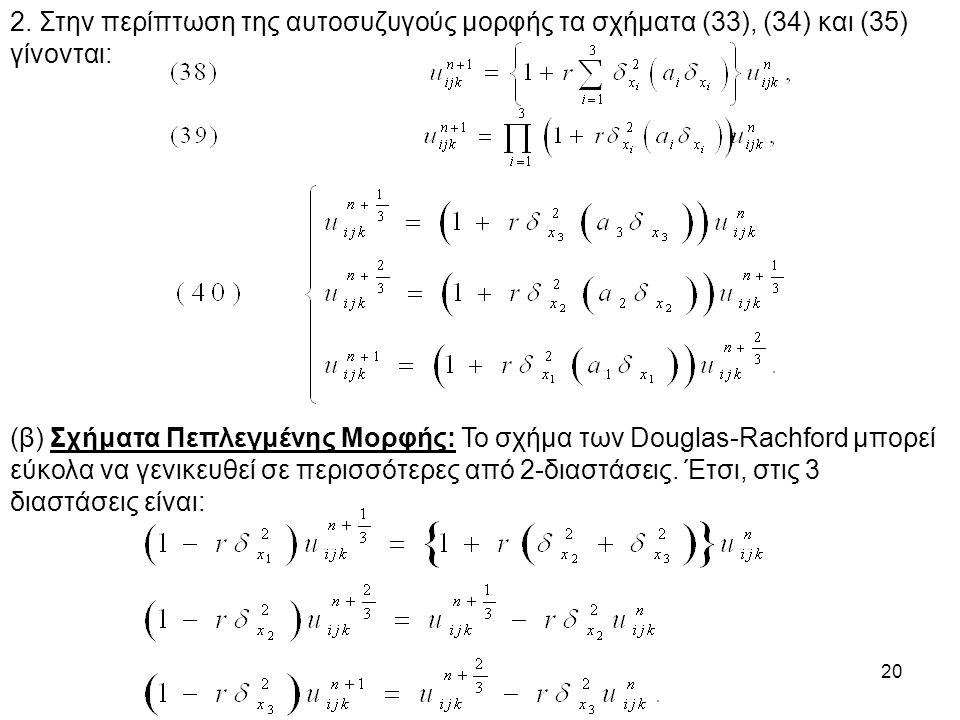 20 2. Στην περίπτωση της αυτοσυζυγούς μορφής τα σχήματα (33), (34) και (35) γίνονται: (β) Σχήματα Πεπλεγμένης Μορφής: Το σχήμα των Douglas-Rachford μπ