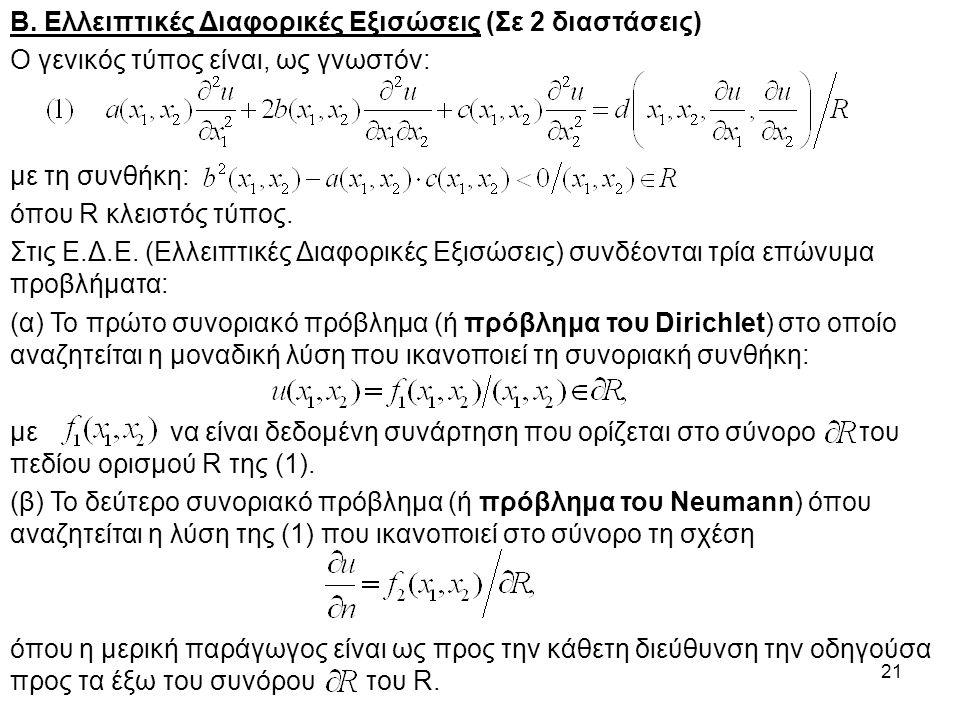 21 Β. Ελλειπτικές Διαφορικές Εξισώσεις (Σε 2 διαστάσεις) Ο γενικός τύπος είναι, ως γνωστόν: με τη συνθήκη: όπου R κλειστός τύπος. Στις Ε.Δ.Ε. (Ελλειπτ