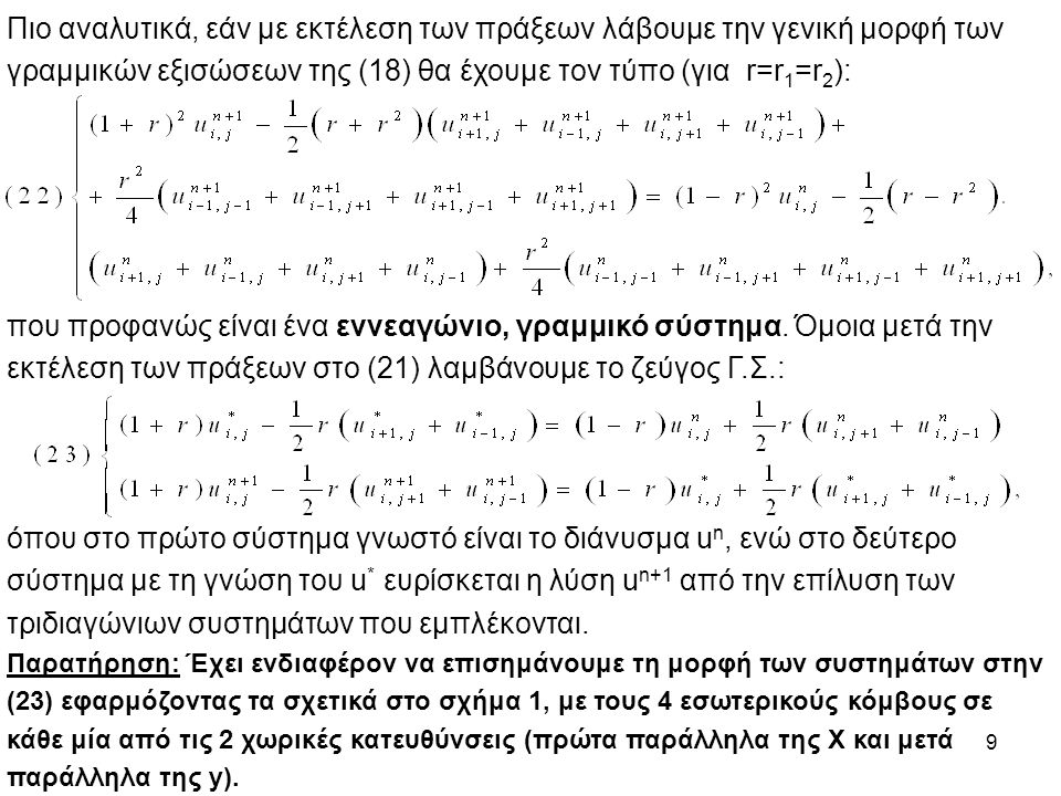 9 Πιο αναλυτικά, εάν με εκτέλεση των πράξεων λάβουμε την γενική μορφή των γραμμικών εξισώσεων της (18) θα έχουμε τον τύπο (για r=r 1 =r 2 ): που προφανώς είναι ένα εννεαγώνιο, γραμμικό σύστημα.