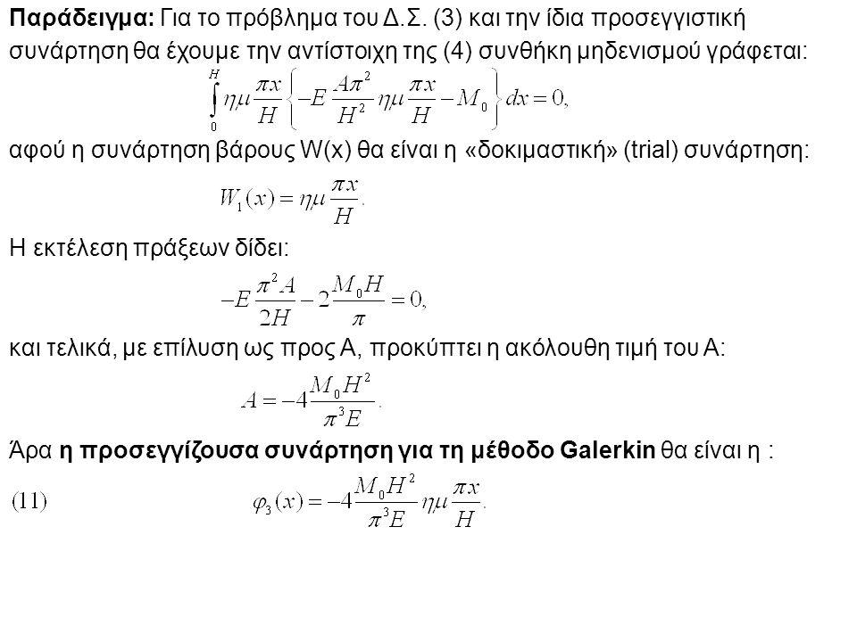 Παράδειγμα: Για το πρόβλημα του Δ.Σ.