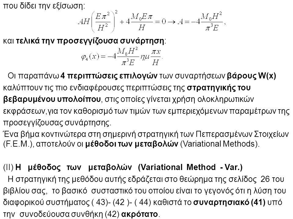 που δίδει την εξίσωση: και τελικά την προσεγγίζουσα συνάρτηση: Οι παραπάνω 4 περιπτώσεις επιλογών των συναρτήσεων βάρους W(x) καλύπτουν τις πιο ενδιαφέρουσες περιπτώσεις της στρατηγικής του βεβαρυμένου υπολοίπου, στις οποίες γίνεται χρήση ολοκληρωτικών εκφράσεων,για τον καθορισμό των τιμών των εμπεριεχόμενων παραμέτρων της προσεγγίζουσας συνάρτησης.