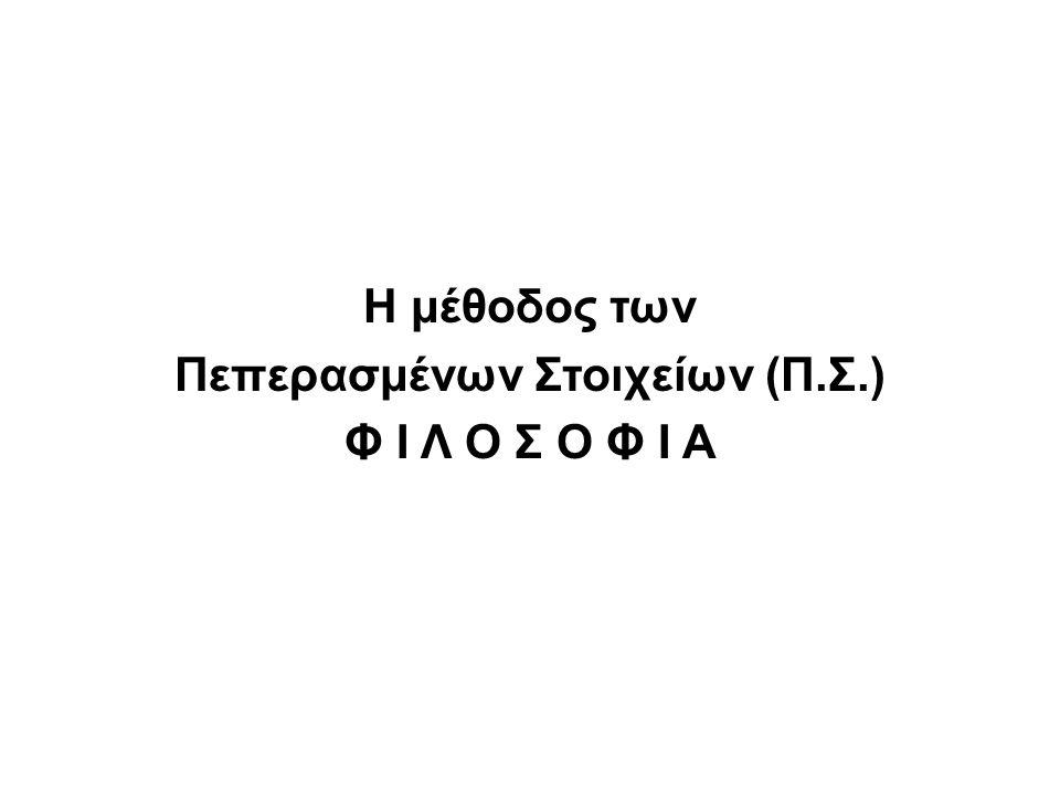 ΣΥΜΠΛΗΡΩΜΑ Α.ΕΙΣΑΓΩΓΙΚΑ ΣΤΗ «ΦΙΛΟΣΟΦΙΑ» ΤΩΝ ΜΕΘΟΔΩΝ ΤΟΥ ΠΕΠΕΡΑΣΜΕΝΟΥ ΣΤΟΙΧΕΙΟΥ (Π.Σ.) 1.