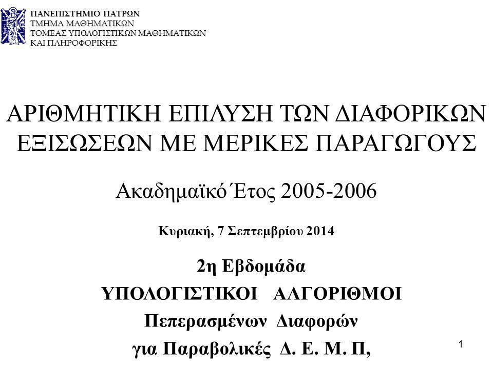 1 ΑΡΙΘΜΗΤΙΚΗ ΕΠΙΛΥΣΗ ΤΩΝ ΔΙΑΦΟΡΙΚΩΝ ΕΞΙΣΩΣΕΩΝ ΜΕ ΜΕΡΙΚΕΣ ΠΑΡΑΓΩΓΟΥΣ Ακαδημαϊκό Έτος 2005-2006 Κυριακή, 7 Σεπτεμβρίου 2014 2η Εβδομάδα ΥΠΟΛΟΓΙΣΤΙΚΟΙ ΑΛ