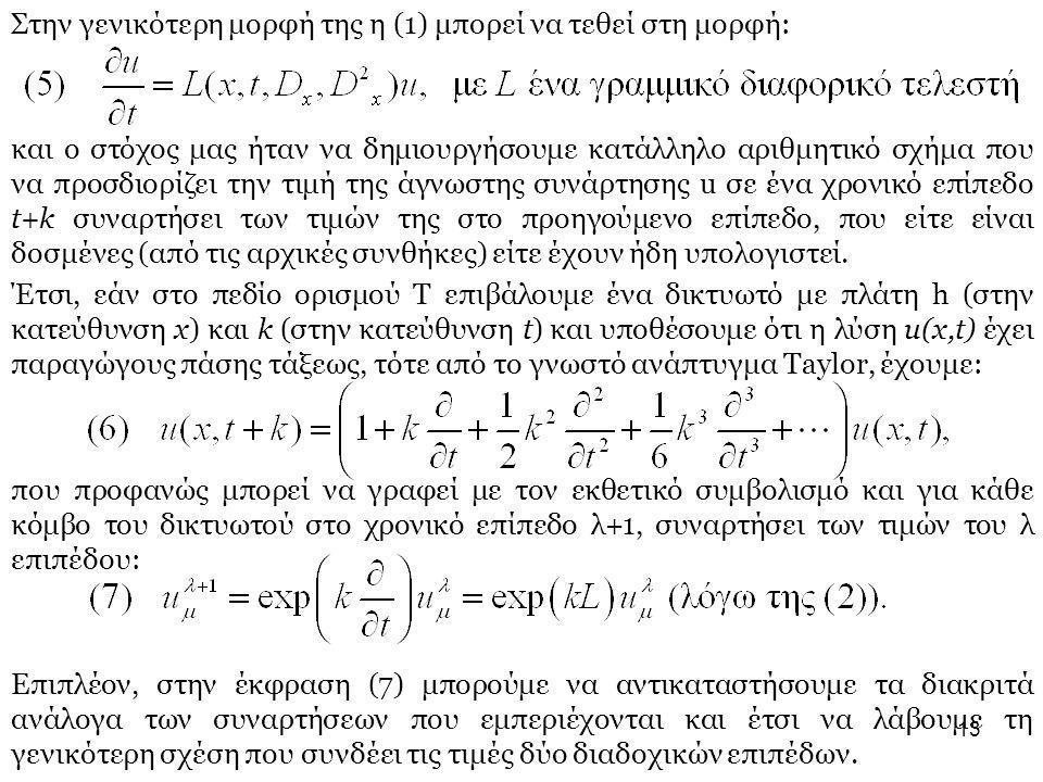 13 Στην γενικότερη μορφή της η (1) μπορεί να τεθεί στη μορφή: και ο στόχος μας ήταν να δημιουργήσουμε κατάλληλο αριθμητικό σχήμα που να προσδιορίζει τ
