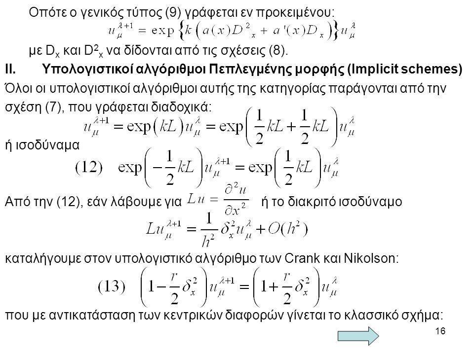 16 Οπότε ο γενικός τύπος (9) γράφεται εν προκειμένου: με D x και D 2 x να δίδονται από τις σχέσεις (8). II.Υπολογιστικοί αλγόριθμοι Πεπλεγμένης μορφής