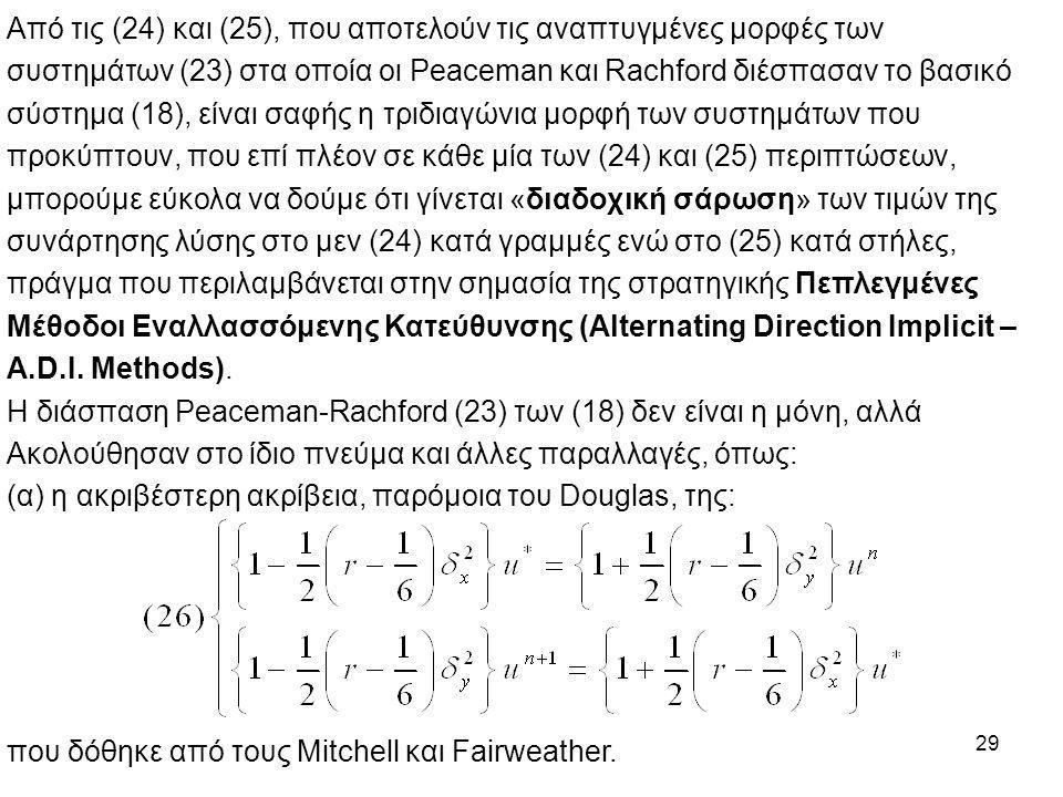 29 Από τις (24) και (25), που αποτελούν τις αναπτυγμένες μορφές των συστημάτων (23) στα οποία οι Peaceman και Rachford διέσπασαν το βασικό σύστημα (18