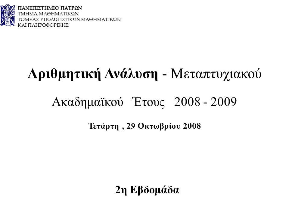 Αριθμητική Ανάλυση - Μεταπτυχιακού Ακαδημαϊκού Έτους 2008 - 2009 Τετάρτη, 29 Οκτωβρίου 2008 2η Εβδομάδα ΠΑΝΕΠΙΣΤΗΜΙΟ ΠΑΤΡΩΝ ΤΜΗΜΑ ΜΑΘΗΜΑΤΙΚΩΝ ΤΟΜΕΑΣ Υ