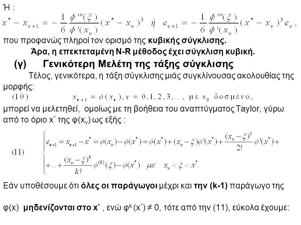 Ή : που προφανώς πληροί τον ορισμό της κυβικής σύγκλισης. Άρα, η επεκτεταμένη N-R μέθοδος έχει σύγκλιση κυβική. (γ) Γενικότερη Μελέτη της τάξης σύγκλι