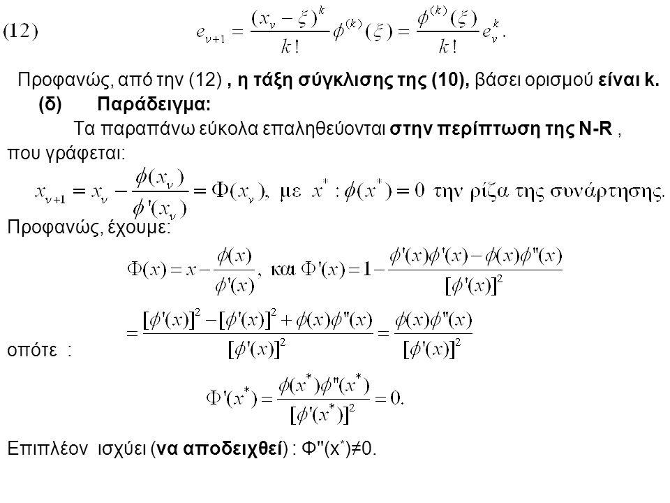 Προφανώς, από την (12), η τάξη σύγκλισης της (10), βάσει ορισμού είναι k. (δ) Παράδειγμα: Τα παραπάνω εύκολα επαληθεύονται στην περίπτωση της N-R, που