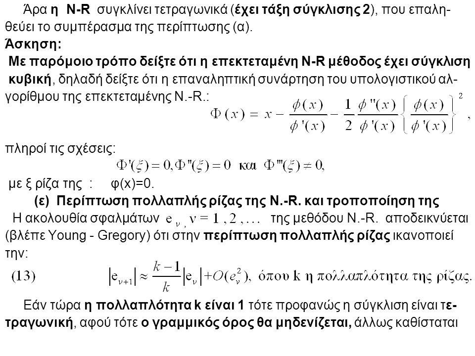 Άρα η N-R συγκλίνει τετραγωνικά (έχει τάξη σύγκλισης 2), που επαλη- θεύει το συμπέρασμα της περίπτωσης (α). Άσκηση: Με παρόμοιο τρόπο δείξτε ότι η επε