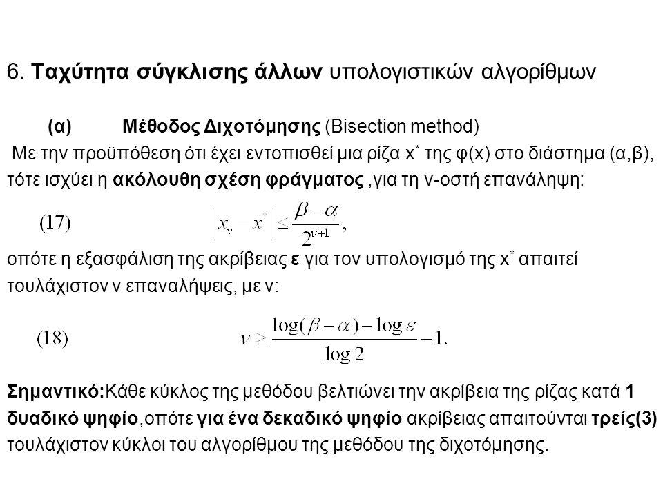 6. Ταχύτητα σύγκλισης άλλων υπολογιστικών αλγορίθμων (α) Μέθοδος Διχοτόμησης (Bisection method) Με την προϋπόθεση ότι έχει εντοπισθεί μια ρίζα x * της