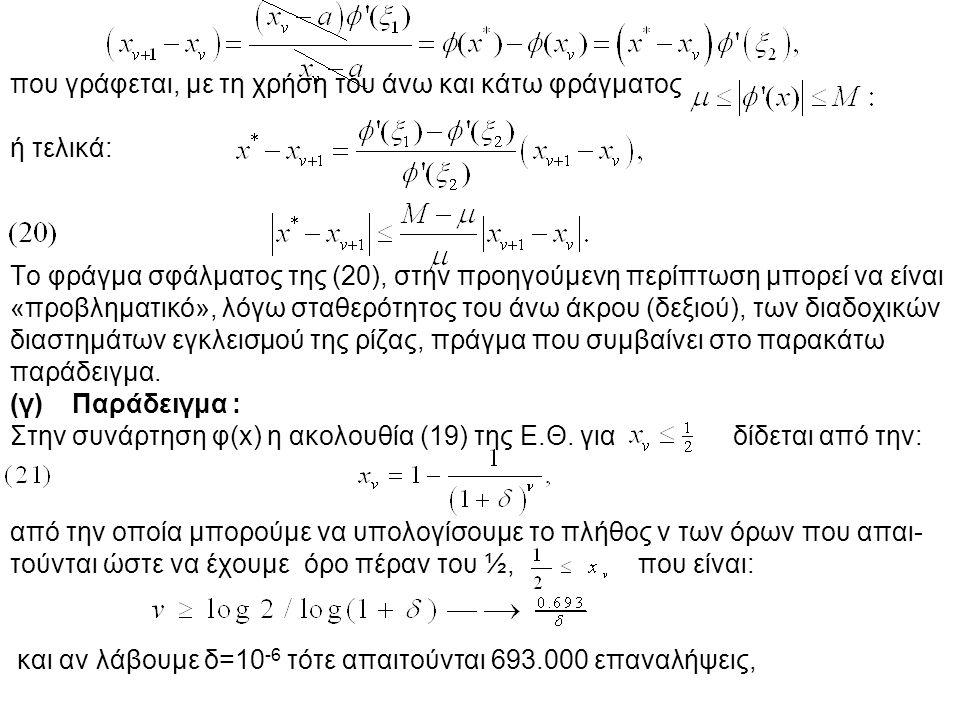 που γράφεται, με τη χρήση του άνω και κάτω φράγματος ή τελικά: Το φράγμα σφάλματος της (20), στην προηγούμενη περίπτωση μπορεί να είναι «προβληματικό»