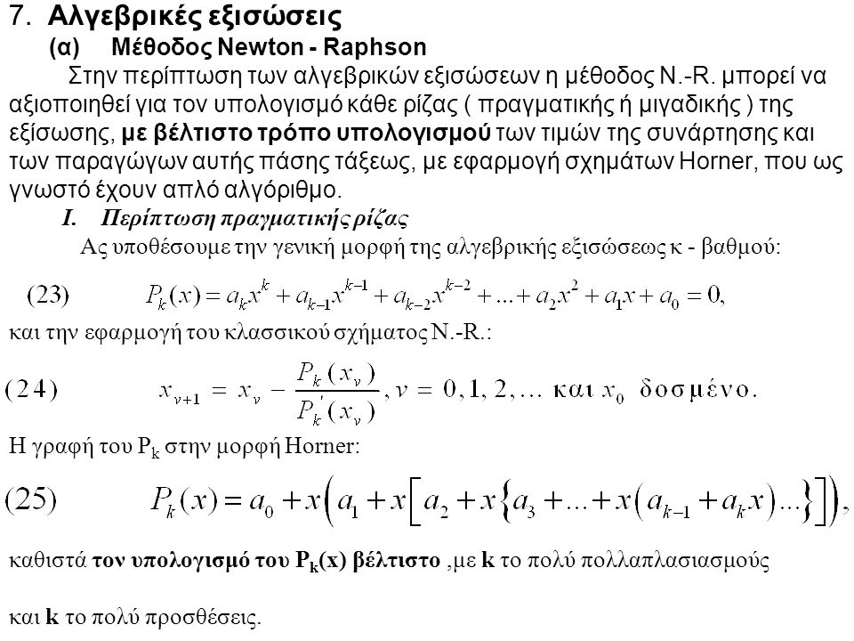 7. Αλγεβρικές εξισώσεις (α) Μέθοδος Νewton - Raphson Στην περίπτωση των αλγεβρικών εξισώσεων η μέθοδος N.-R. μπορεί να αξιοποιηθεί για τον υπολογισμό
