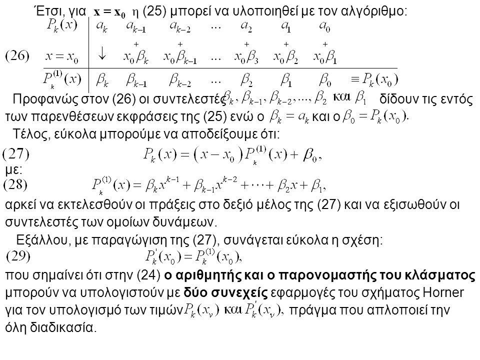 Έτσι, για x = x 0 η (25) μπορεί να υλοποιηθεί με τον αλγόριθμο: Προφανώς στον (26) οι συντελεστές δίδουν τις εντός των παρενθέσεων εκφράσεις της (25)