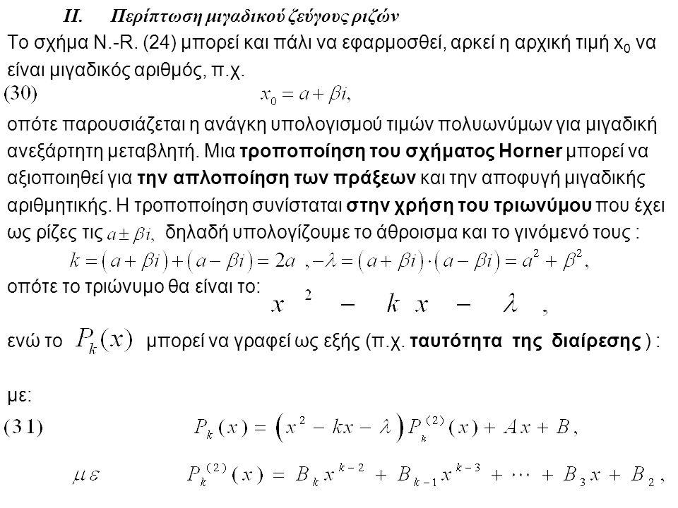 II. Περίπτωση μιγαδικού ζεύγους ριζών Το σχήμα N.-R. (24) μπορεί και πάλι να εφαρμοσθεί, αρκεί η αρχική τιμή x 0 να είναι μιγαδικός αριθμός, π.χ. οπότ