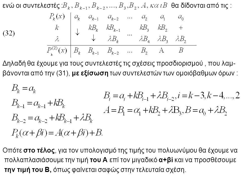 ενώ οι συντελεστές : θα δίδονται από τις : Δηλαδή θα έχουμε για τους συντελεστές τις σχέσεις προσδιορισμού, που λαμ- βάνονται από την (31), με εξίσωση