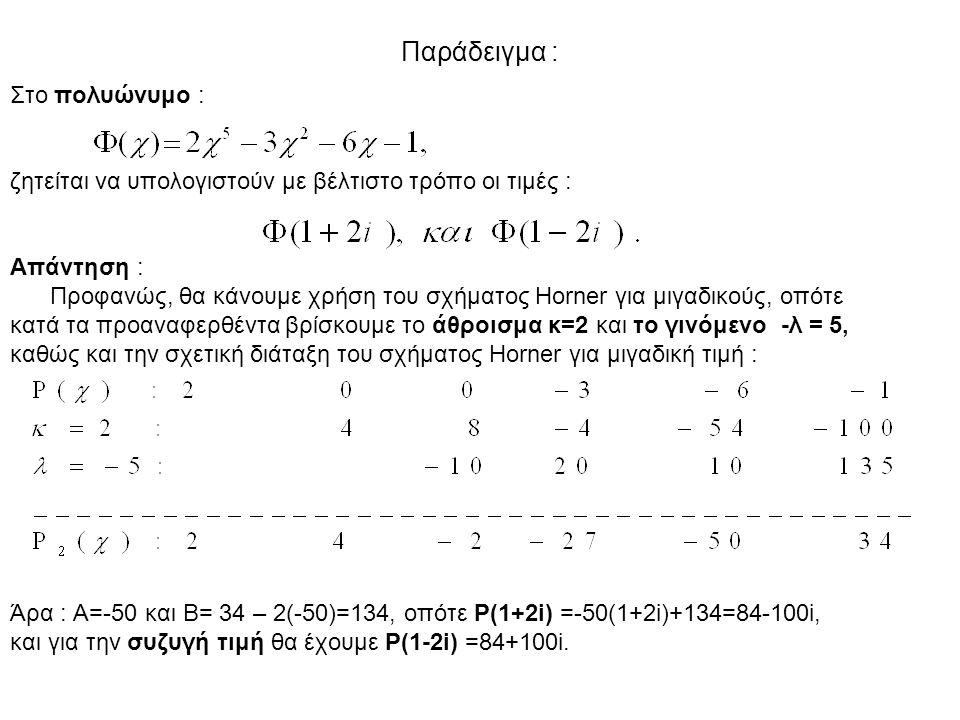 Παράδειγμα : Στο πολυώνυμο : ζητείται να υπολογιστούν με βέλτιστο τρόπο οι τιμές : Aπάντηση : Προφανώς, θα κάνουμε χρήση του σχήματος Horner για μιγαδ