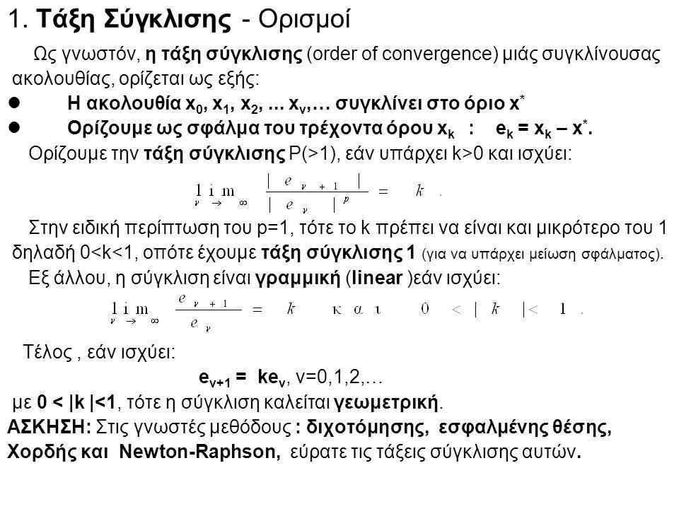 Ως γνωστόν, η τάξη σύγκλισης (order of convergence) μιάς συγκλίνουσας ακολουθίας, ορίζεται ως εξής: Η ακολουθία x 0, x 1, x 2,... x ν,… συγκλίνει στο